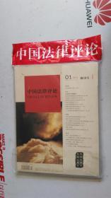 中国法律评论(2014年3月 第1期 总第1期 创刊号)  【全新未开封】