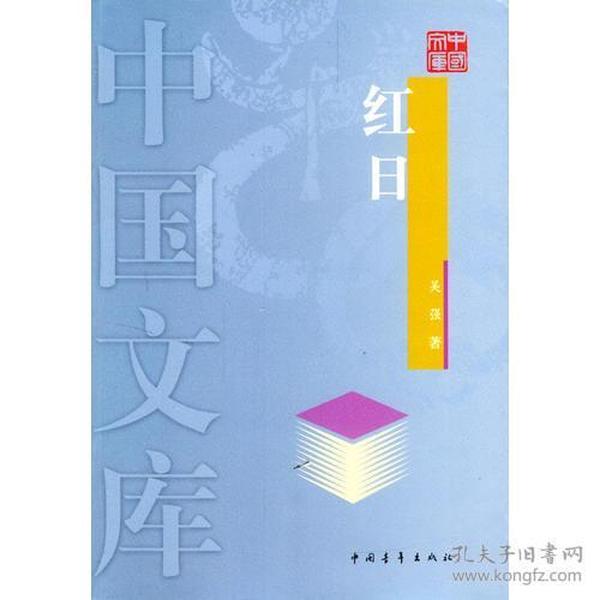 (平)中国文库第一辑:红日