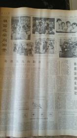 四川日报合订本1972年6月(如果要100本以上的按半价出售,可以议价)