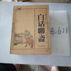 青花典藏:白话聊斋(珍藏版)