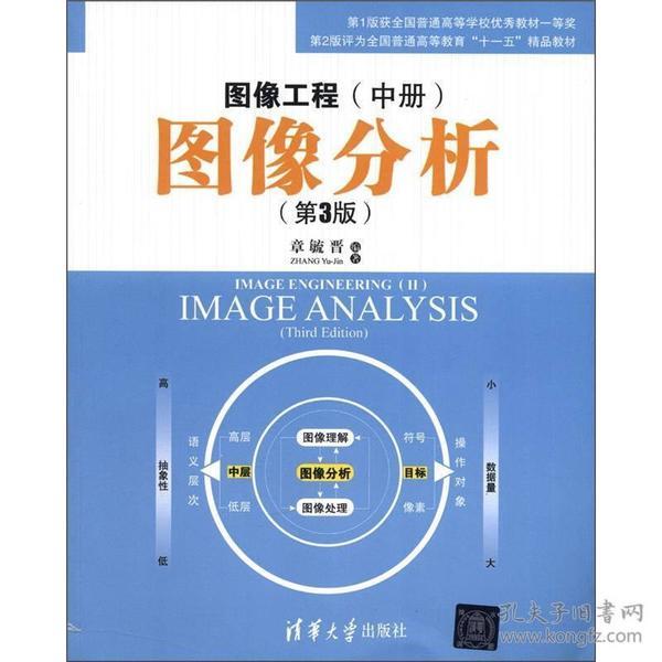 图像工程(中册):图像分析(第3版)
