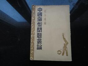 中国货币问题丛论