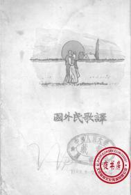 刘半农国外民歌译-1927年版-(复印本)
