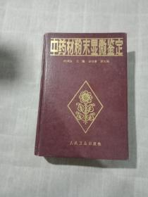 中药材粉末显微鉴定(32开精装本)