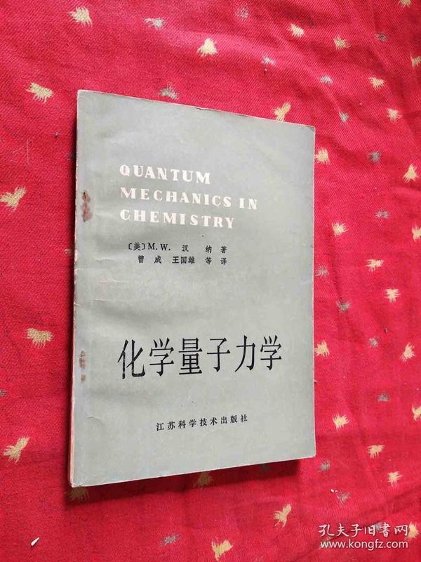 化学量子力学