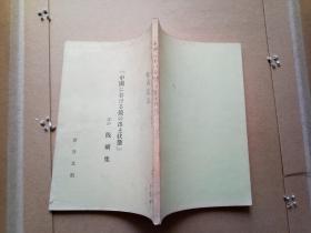 抽印本  中国における镜の出土状态(菅谷文则签赠本