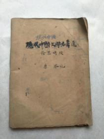 现代中国文学名著选(徐震堮授,唐谷记27页面) 背面文艺笔记(许杰讲授60页面)