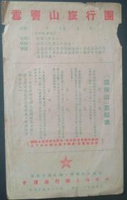 建国初期中国旅行社上海分社版《宁波雪宝山旅行团》组团广告宣传单