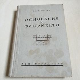 """基础和地基""""现代地基建筑原理"""" 俄文版,精装"""