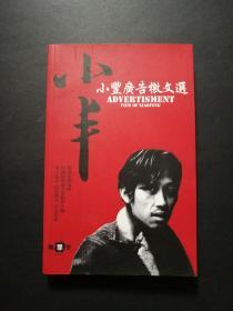 小丰广告檄文选(带原版CD一张)