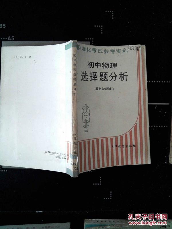 初中初中選擇題v初中_穆華月,徐錫光編_孔夫子報考分數線物理圖片
