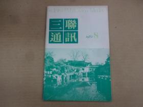 三联通讯 1982年第8期(总第23期)