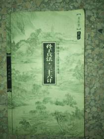 正版图书孙子兵法.三十六计9787805923734