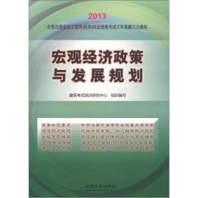 宏观经济政策与发展规划