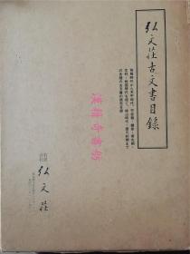 《弘文庄古文书目录》精装大开1册全。收有日本飞鸟奈良时代等古文书图版100余幅及文字说明,后附有部分文书的拍卖价格录。孔网惟一。
