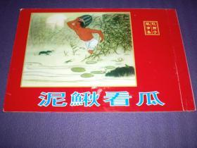 连环画《泥鳅看瓜》50开,冯一鸣绘,天津人民美术出版社