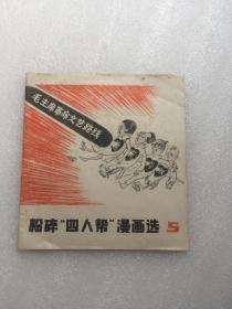 """粉碎""""四人帮""""漫画选 5(1977年一版一印)"""