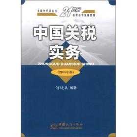 全国外经贸院校21世纪高职高专统编教材:中国关税实务(2008年版)