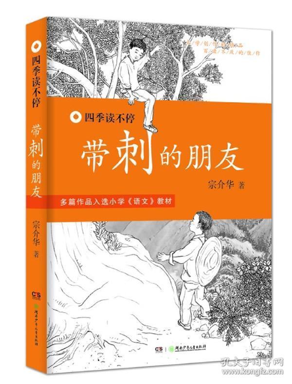 带刺的朋友 湖南少儿出版社 9787535894465图片