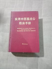 实用中西医结合临床手册 32开精装