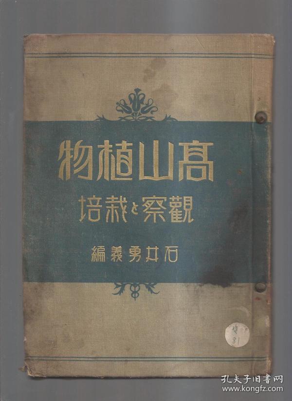 日文原版书:高山植物の观察と栽培
