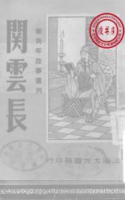 关云长-1946年版-(复印本)-新青年故事丛刊
