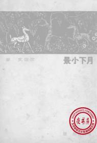 月下小景-1933年版-(复印本)-现代创作丛刊