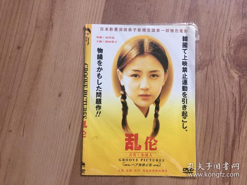 日本乱伦影�_软精装电影dvd:日本 乱伦/小爱人/groove.