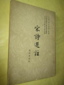 宋词选注--中国古典文学读本丛书.第五种【竖体繁版】