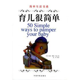 育儿很简单(简单生活书系)