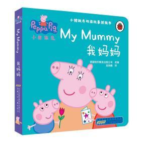 我妈妈-小猪佩奇双语故事纸板书