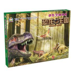 恐龙王国-迷你3D趣拼插