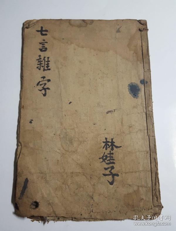 七言杂字民国木刻版