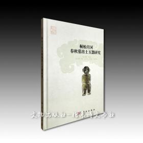 《桐柏月河春秋墓出土玉器研究》