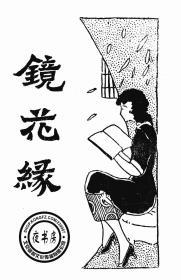镜花缘-新式标点-1933年版-(复印本)