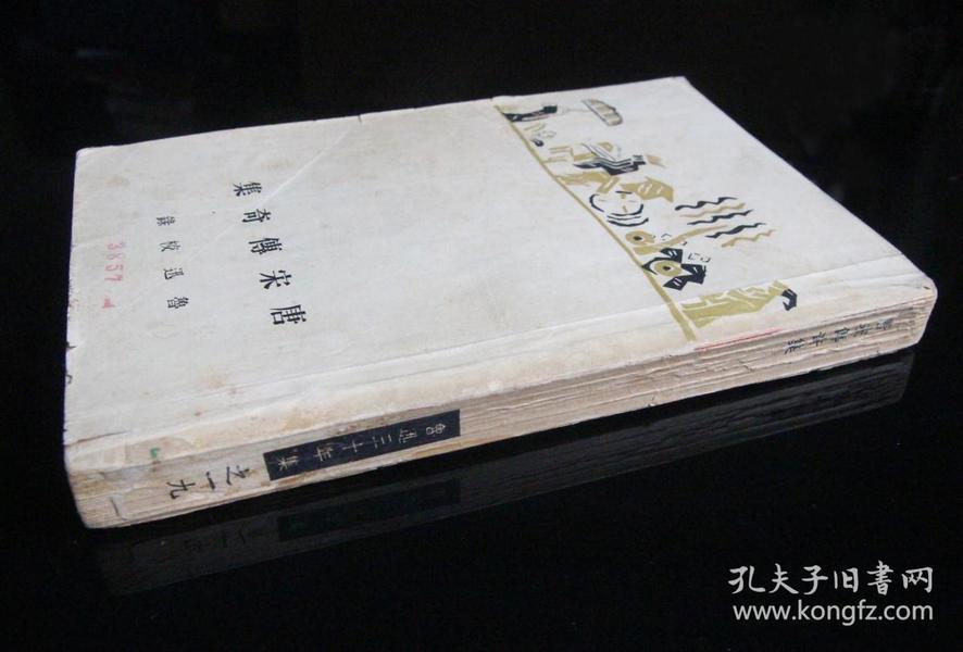 鲁迅三十年集之十九,《 唐宋传奇集 》, 民国30年10月 1941年初版 1版1印