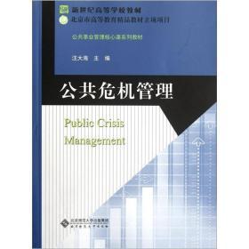 公共事业管理核心课系列教材·新世纪高等学校教材:公共危机管理