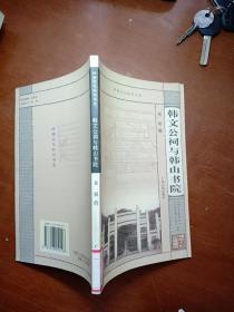 韩文公祠与韩山书院