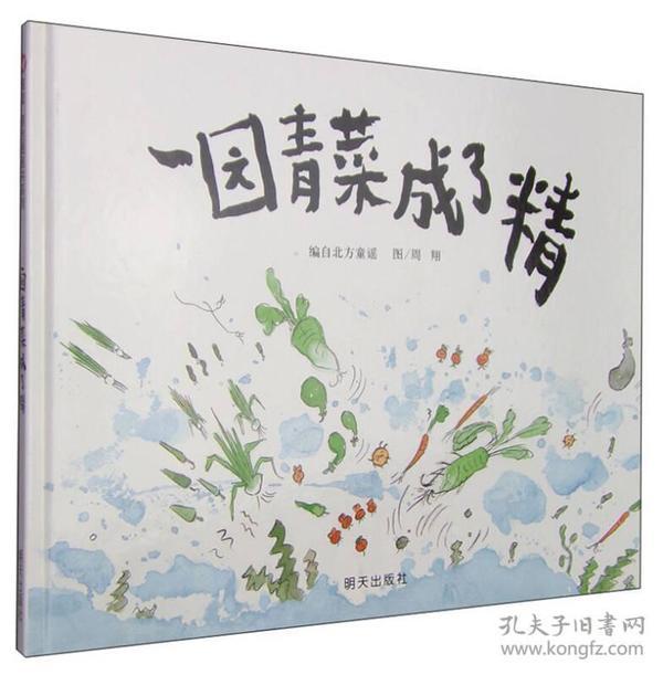 信谊原创图画书:一园青菜成了精(信谊绘本精装)