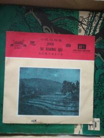 黑胶木老唱片 小提琴独奏—马思聪 演奏《思乡曲》(45转小唱片:) 带封套 封套漂亮 封套和唱片都品极好,全新