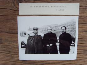 1979年新华社老照片:【※1945年,朱德 周恩来 董必武,在延安机场※】