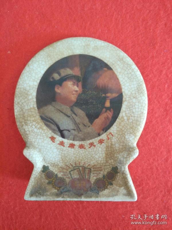 小摆件,瓷器毛主席头像【毛主席在天安门】后面是毛泽东诗词,敬祝毛主席万寿无疆!尺寸重量看图!