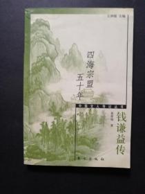 四海宗盟五十年(钱谦益传)