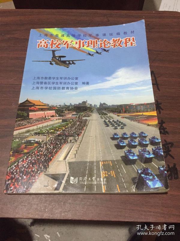 高校理论粽子教程/上海市普通高等学校军事课快速包方法的步骤与军事图片