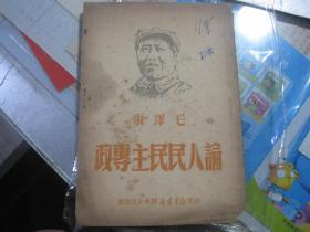 毛泽东《论人民民主专政》,49年8月再版