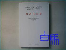 书法与古籍 2013年再版