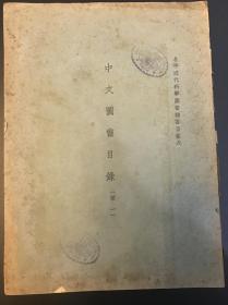 民国期刊《北平近代科学图书馆书目第六:中文图书目录第一》16开本1册