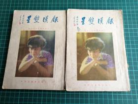 【極稀見初版本】《銀漢雙星》張恨水著,上海大眾書局,民國20年初版,上下兩冊全,前有明星劇照,孔網最好品相!