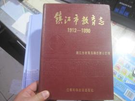 镇江市教育志:1912~1990