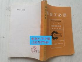 钣金工必读--工人技术等级标准自学丛书 天津科学技术出版社